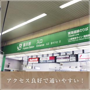 藤沢駅改札